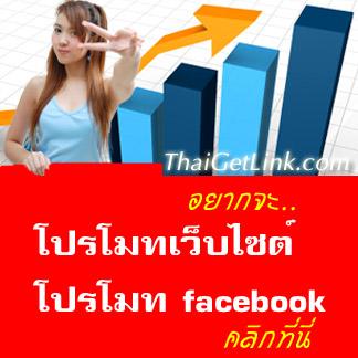 ติดตามเราบน Facebook